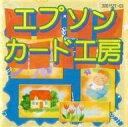 【中古】Windows3.1/95/Mac漢字Tlak7.1以降 CDソフト エプソンカード工房