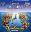 【中古】Windows95/98/Me CDソフト Speak English CD-ROM 3