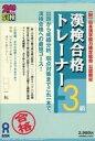 【中古】WindowsMe/2000/XP CDソフト 漢検合格トレーナー3級