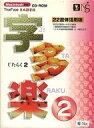 【中古】MacOS 8 CDソフト 字多楽2(じたらく2)