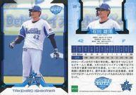 【中古】スポーツ/レギュラーカード/-/横浜DeNAベイスターズ/2020 横浜DeNAベイスターズ ROOKIES&STARS 25 [レギュラーカード] : <strong>石川雄洋</strong>