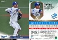 【中古】スポーツ/レギュラーカード/-/中日ドラゴンズ/EPOCH 2020 NPB プロ野球カード 366 [レギュラーカード] : 大野雄大