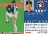 【中古】スポーツ/レギュラーカード/2020プロ野球チップス 第2弾 099[レギュラーカード]:<strong>有原航平</strong>