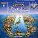 【中古】Windows95/98/Me CDソフト Speak English CD-ROM 5