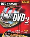 【中古】Windows98/Me/2000/XP CDソフト 無限DVD2