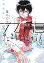 B6コミック 2)九龍ジェネリックロマンス / 眉月じゅん