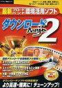 【中古】Windows98/Me/2000/XP CDソフト ダウンロードNinja 2