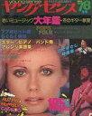 【エントリーでポイント10倍!(9月11日01:59まで!)】【中古】音楽雑誌 ヤング・センス 1978年冬号