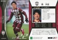 【中古】スポーツ/レギュラーカード/-/2020 Jリーグ オフィシャルトレーディングカード 132 [レギュラーカード] : <strong>西大伍</strong>