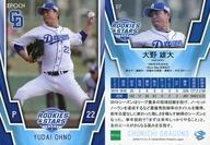 【中古】スポーツ/レギュラーカード/-/中日ドラゴンズ/2020 中日ドラゴンズ ROOKIES&STARS 07 [レギュラーカード] : 大野雄大