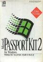 【中古】Windows3.1 FD/CDソフト ウィンドウズ パスポートキット2[3.5FD 1.25MB版]