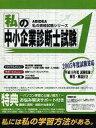 【中古】Windows98/Me/2000/XP CDソフト 私の中小企業診断士試験 2005