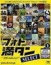 【中古】Windows98/Me/2000/XP CDソフト フォト満タン SELECT 1:ビジネス&テクノロジー