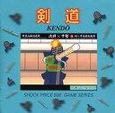 【中古】Windows95/98/Me/XP CDソフト 剣道 KENDO(SHOCK PRICE 500)