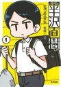 【中古】B6コミック 小学生 半沢直樹くん / 大沖