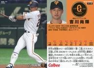 【中古】スポーツ/レギュラーカード/2020プロ野球チップス 第2弾 113[レギュラーカード]:<strong>吉川尚輝</strong>