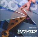 【中古】Windows98SE/Me/2000/XP CDソフト 日経ソフトウェア 縮刷版CD-ROM 2003
