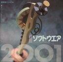 【中古】Windows98SE/Me/2000/XP CDソフト 日経ソフトウェア 縮刷版CD-ROM 2001