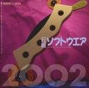 【中古】Windows98SE/Me/2000/XP CDソフト 日経ソフトウェア 縮刷版CD-ROM 2002