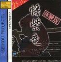 【中古】同人GAME CDソフト 幡紫竜 体験版 C63版 / Amusement Makers(状態:ジャケット状態難、ディスク状態難)