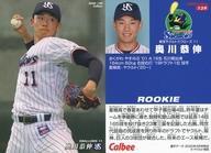 【中古】スポーツ/レギュラーカード/2020プロ野球チップス 第2弾 139[レギュラーカード]:<strong>奥川恭伸</strong>