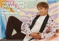 【中古】生写真(男性)/声優 <strong>木村昴</strong>/横型・全身・寝そべり/「Disney 声の王子様 Voice Stars Dream Live 2020」ランダムブロマイド
