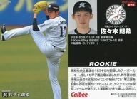【中古】スポーツ/レギュラーカード/2020プロ野球チップス 第2弾 094[レギュラーカード]:<strong>佐々木朗希</strong>