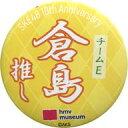 【中古】バッジ・ピンズ(女性) 倉島杏実 推し缶バッジコレクション 「SKE48 museum」