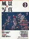 【エントリーでポイント10倍!(9月26日01:59まで!)】【中古】カルチャー雑誌 風景写真 1995年3月号