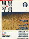 【エントリーでポイント10倍!(9月26日01:59まで!)】【中古】カルチャー雑誌 風景写真 1995年11月号