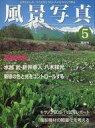 【エントリーでポイント10倍!(9月26日01:59まで!)】【中古】カルチャー雑誌 風景写真 2000年5月号