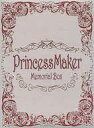 【中古】Windows2000/XP/Vista DVDソフト Princess Maker Memorial Box(状態:公式ガイドブック欠品)