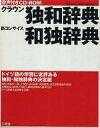【中古】Windows98/Me/2000/XP CDソフト クラウン 独和辞典・新コンサイス 和独辞典