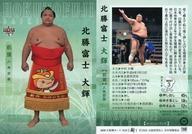 【中古】BBM/レギュラーカード/BBM2020 大相撲カード「新」 18[レギュラーカード]:<strong>北勝富士</strong> 大輝