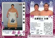 【中古】BBM/レギュラーカード/新弟子時代/BBM2020 大相撲カード「新」 56[レギュラーカード]:<strong>北勝富士</strong> 大輝