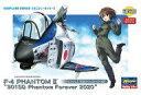 【新品】プラモデル たまごひこーき F-4 ファントムII 301SQ ファントムフォーエバー 2020 [60520]