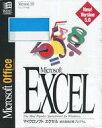 【中古】Windows3.1 3.5インチソフト Microsoft EXCEL version 5.0[3.5インチ版]