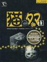 【中古】Mac漢字Talk7.5 3.5インチソフト 猫とタマ1.1