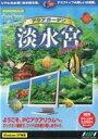 【中古】WindowsXP CDソフト アクアガーデン 淡水宮 Premium