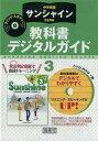 【中古】Windows7/8.1/10 DVDソフト サンシャイン完全準拠 教科書デジタルガイド 3年