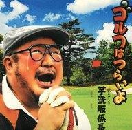 【中古】邦楽CD <strong>芋洗坂係長</strong> / ゴルフはつらいよ