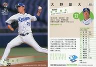 【中古】BBM/レギュラーカード/中日ドラゴンズ/BBM2020 ベースボールカード 2ndバージョン 525[レギュラーカード]:大野雄大