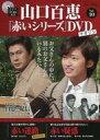 【中古】ホビー雑誌 DVD付)隔週刊 山口百恵「赤いシリーズ」DVDマガジン 10