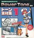 【中古】Mac漢字Talk7.5 CDソフト POWER TONE専用 トーン素材集 1 for Macintosh