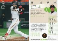 【中古】BBM/レギュラーカード/読売ジャイアンツ/BBM2020 ベースボールカード 2ndバージョン 474[レギュラーカード]:<strong>陽岱鋼</strong>