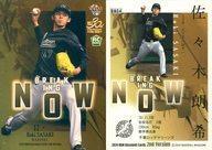 【中古】BBM/インサートカード/BREAKING NOW/千葉ロッテマリーンズ/BBM2020 ベースボールカード 2ndバージョン BN04[インサートカード]:<strong>佐々木朗希</strong>