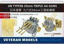 【中古】プラモデル 1/350 日本海軍 九六式25mm 三連装機銃セット(2種照準器/防弾板付) ディティールアップパーツ [VTW35045]
