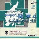 【中古】ナビ研 CDソフト ナビソフトドライブマップSUPER関東4