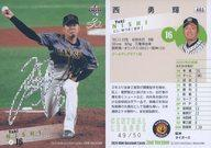 【中古】BBM/レギュラーカード/阪神タイガース/BBM2020 ベースボールカード 2ndバージョン 493[レギュラーカード]:<strong>西勇輝</strong>(ホロ箔押しサイン入り)(/50)