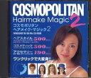 【中古】Windows95/98/Me CDソフト COSMOPOLOTAN Hairmake Magic2(状態:箱(内箱含む)欠品)